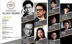 遇見大師窺見精彩!「台灣室內設計週」11月8日重磅開場