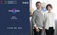 【豐聚設計 李羽芝、黃翊峰】2019 DUBAI Competition 穩健腳步踏上國際之路!