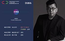 【九號設計集團】2019 DUBAI Competition  BEST TO BEST李東燦