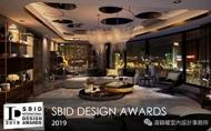 【湯鎮權空間設計】2019 SBID Design Awards 湯鎮權設計工藝再現國際!