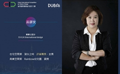 【D.H.I.A黃靜文設計 黃靜文】2019 DUBAI Competition BEST TO BEST演說精彩回顧!