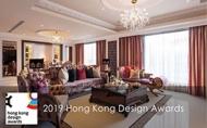 【程翊設計 詹芳玫 YOCICO®】2019 Hong Kong Design Awards 時尚發電機魅力再出擊!