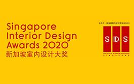 2020 新加坡室內設計大獎 報名即刻開跑!