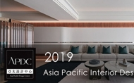 【Blanc Concept | 森博設計 林凱倫】2018/19亞太設計精英邀請賽 金伶藝所國際鑑賞!