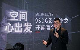 【九號設計集團 李東燦】廣州設計圈請註意!這家全能的臺灣設計公司來了!