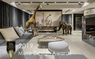 【軒宇室內設計 戴文軒】2019 MUSE Design Awards 「森活」之美奪目吸「金」!