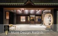 【弄木人文空間 莊舒云、劉文婷】2019 MUSE Design Awards 攜手呈獻玫瑰禮讚!