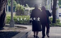 【財團法人中華民國自閉症基金會】看見光、找到愛