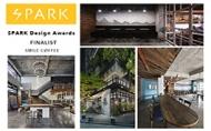【易寬設計 張華騫】2019 Spark Design Awards 細膩巧思驚豔國際!