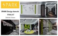 【簡兆芝室內設計】2019 Spark Design Awards 簡兆芝前瞻思維名揚國際!