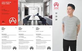 【肯星設計】2020 ASIA DESIGN PRIZE 曾濬紳驚豔「四」座展現實力!