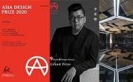 【九號設計集團】2020 Asia Design Prize 李東燦拿下1%機率Grand Prize!