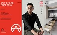 【軒宇設計】2020 ASIA DESIGN PRIZE 戴文軒「初」色顯耀國際!