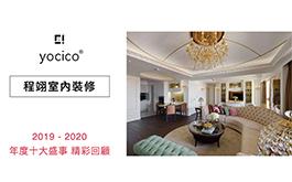 【程翊設計 詹芳玫 YOCICO®】2019-2020年度十大盛事精彩回顧