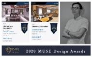 【禾森設計】2020 MUSE Design Awards 杜智孟強勢出擊勇奪雙獎!