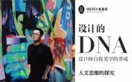 【格綸設計】虞國綸直播暢談美學深蘊 綻放自然設計DNA!