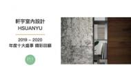 【軒宇設計 戴文軒】2019-2020年度十大盛事精彩回顧
