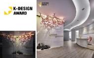 【龍雲設計 龍世運】2020韓國K-DESIGN AWARD 雲彩流淌《花想容》入圍特別報導!
