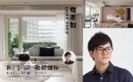 【京璽國際】2020國際級軟裝課程 周彥如設計總監8/1「訂製品味人生」!