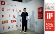 【格綸設計】2020德國iF設計大獎 虞國綸再躍世界大賞——台北設計之夜特別報導