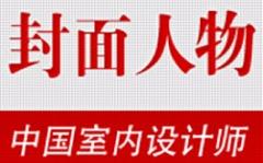 2020-2021 中國室內設計年度封面人物