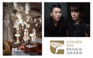 【由里設計】傅瓊慧、李肯狂攬2020金點獎、TID Award雙料大獎!