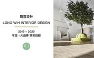 【龍雲設計 龍世運】2019-2020年度十大盛事精彩回顧