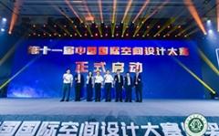 2020第十一屆中國國際空間設計大賽 正式啟動!