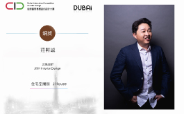 【及俬設計】2020 DUBAI Competition 莊軒誠名揚國際摘獲銅獎!