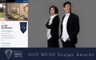 【仝育設計】2020 MUSE Design Awards 莊媛婷、鄭瑞文非凡才氣勇奪鉑金榮耀!