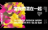 越混越美麗!2020台灣室內設計週12月與你一起感受創意的極限魅力