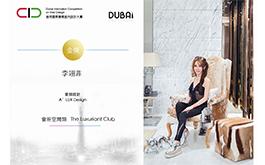 【愛丽設計】2020 DUBAI Competition 李翊菲瑰麗美學喜迎金獎殊榮!