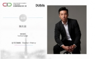 【羽築設計】2020 DUBAI Competition 徐汎羽所向披靡搶下「銀獎」榮耀!