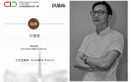 【禾森設計】2020 DUBAI Competition 杜智孟才氣橫溢勇奪銅獎殊榮!