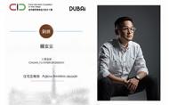 【川寓設計】2020 DUBAI Competition 鍾富安非凡超群締造銅獎佳績!