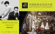 【由里設計】2020-2021中國新商業空間大獎 傅瓊慧、李肯攜手引領設計古典新潮流!