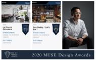【川寓設計】2020 MUSE Design Awards 鍾富安氣勢如虹狂攬鉑金榮譽!