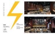 【川寓設計】2020 Spark Design Awards 鍾富安絢爛手法綻放國際!