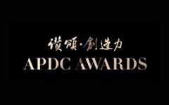2021中國APDC亞太室內設計菁英邀請賽,報名熱烈進行中!