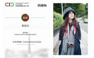 【澄境設計】2020 DUBAI Competition 鄭抿丹精湛手筆攬獲銅獎!
