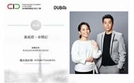 【叡觀設計】2020 DUBAI Competition 黃威郡、卓玲妃超群美學喜「銀」國際大獎!