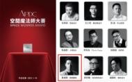 【叡觀設計】2021 APDC空間魔法師大賽 黃威郡、卓玲妃受邀擔任評審!