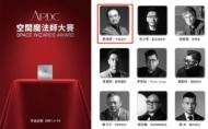 【十硯設計】2021 APDC空間魔法師大賽 陳逸群、鍾馥如獲邀擔任評審!