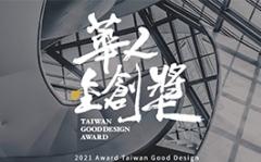 2021 Award Taiwan Good Design 華人金創獎 報名火熱開跑囉!