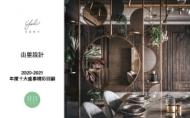 【由里設計 傅瓊慧、李肯】2020-2021年度十大盛事精彩回顧