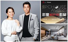 【叡觀設計】2020 PChouse Award私宅設計大獎 黃威郡、卓玲妃1%比例攻占年度百強!