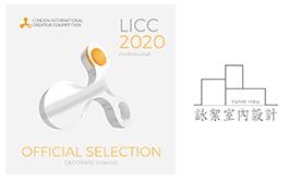 【詠絮設計】2020 LICC英國倫敦國際創意大賽 綠意墨色雙邸抱獎歸來!