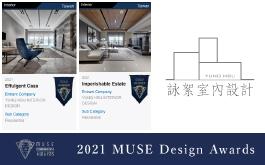 【詠絮設計】2021 MUSE Design Awards 勇奪兩座金獎榮耀!