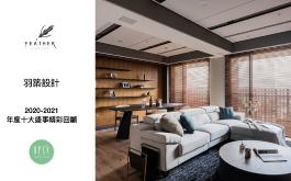 【羽築設計 徐汎羽】2020-2021年度十大盛事精彩回顧
