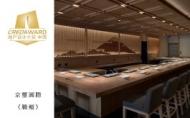 【京璽國際 周彥如】2020-2021地產設計大獎 日式料理亭席捲全球